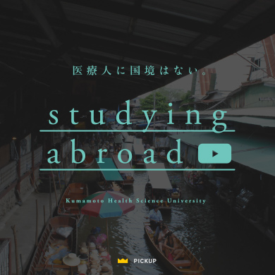 医療人に国境はない。Studying Abroad Kumamoto Health Science University