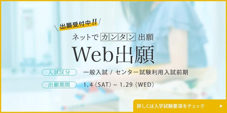 Web出願一般・センター前期