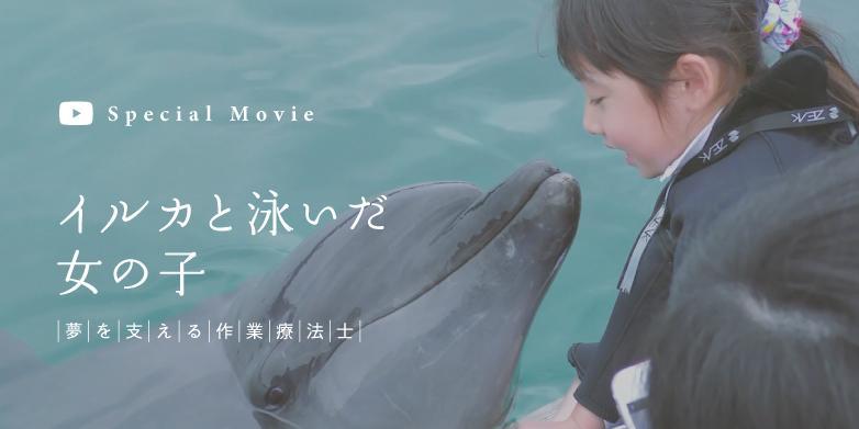 OTスペシャルムービー「イルカと泳いだ女の子」篇