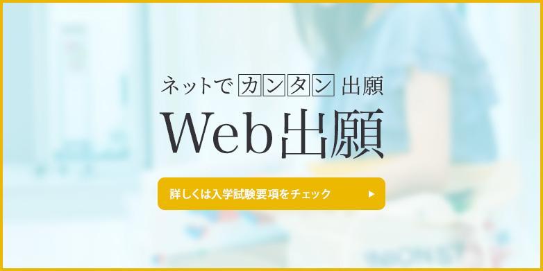 Web出願クローズスライダー(10/1 0:00 ~ 11/1 9:00)